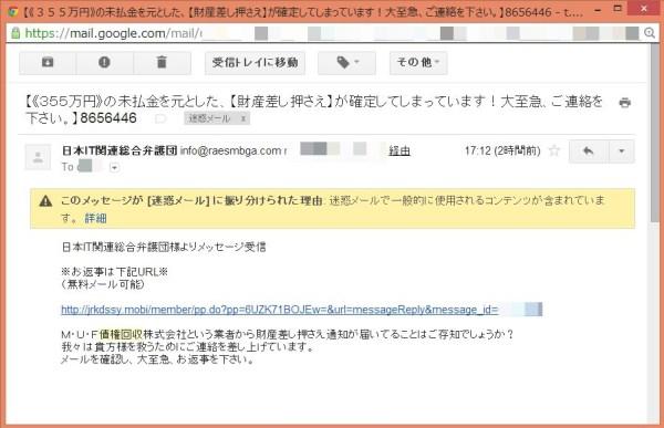 架空請求詐欺 日本IT関連総合弁護団