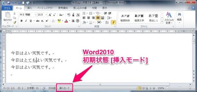Word2010挿入モード