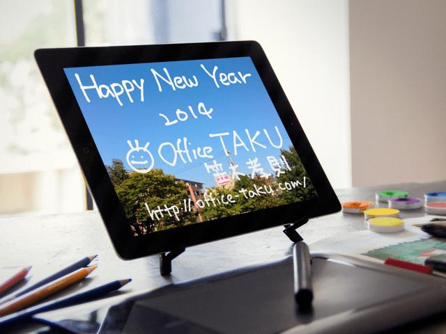 Happy New Year. 2014