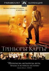 Coach Carter / Треньорът Картър (2005)