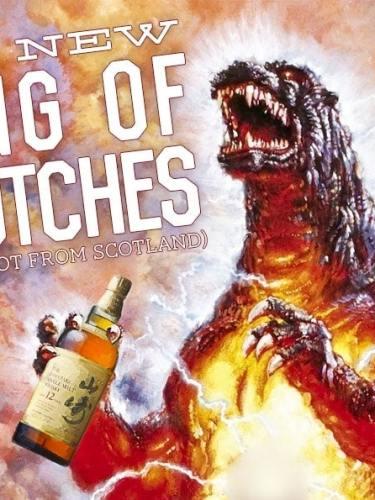 oiao_GodzillaScotch
