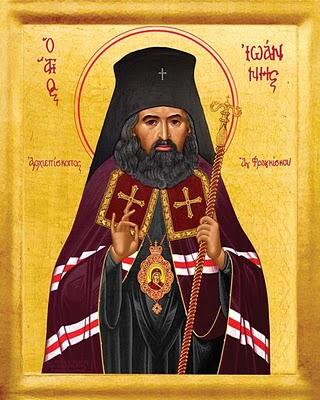 St. John of San Fransisco Icon