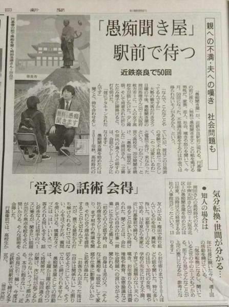第51回 「無料で愚痴聞きます」 in近鉄奈良駅前