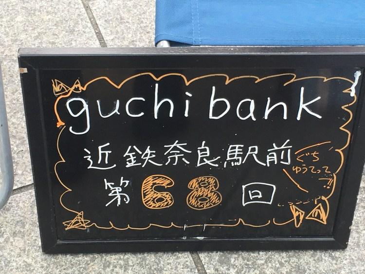 7月31日、第70回「無料で愚痴聞きます」 in近鉄奈良駅前 やります!