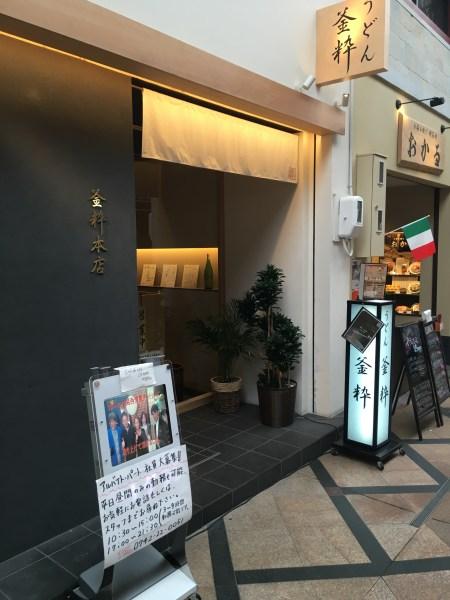奈良で食べられるから揚げ⑭ うどん釜粋本店 とり天