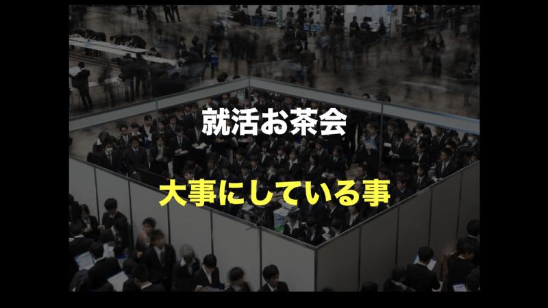 就活飲み会  2017   Vol.2  ゲスト「生駒市役所  金丸彰吾さん」