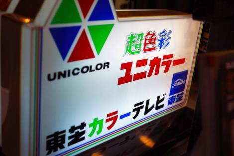Unicolor at Nakano, Tokyo