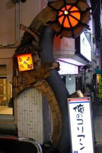 """Korean Restaurant """"My Korean"""" in Koenji, Tokyo"""