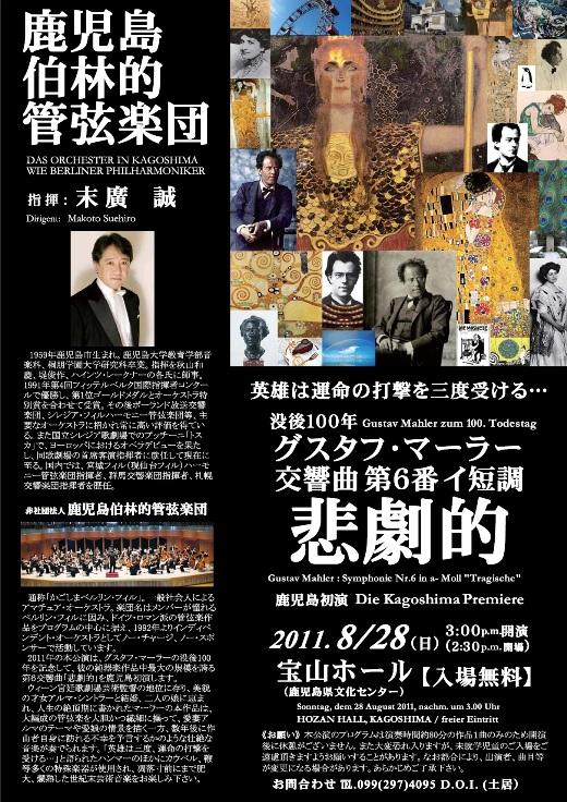 鹿児島伯林的管弦楽団演奏会2011「悲劇的」
