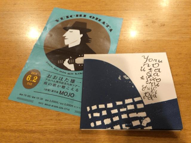 150603_yuichiohata_yorunoutagakikoeru