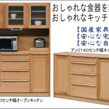 【大川家具レンタル】アンリキッチン収納シリーズレッドオーク材