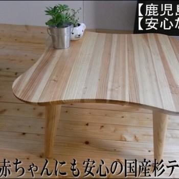 【大川家具レンタル】国産杉クローバー型ミニテーブル