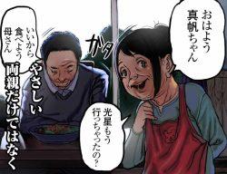 夫が出張中に幼妻が引き篭もりニートのキモ義兄に犯される! (9)