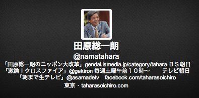 Soichiro Tahara