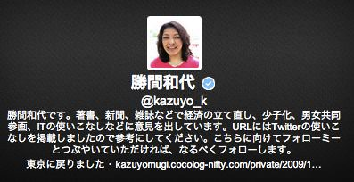 Kazuyo Katsuma