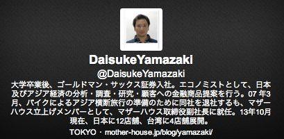 Daisuke Yamazaki