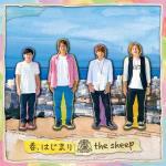 2014年注目バンド 沖縄発『the sheep』とは