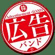 広告バンド 沖縄