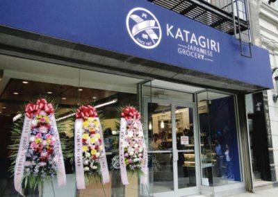 ニューヨーク 老舗スーパー 片桐 KATAGIRI