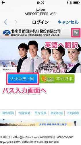 中国  北京首都国際空港  Wi-Fi