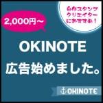 LINE自作スタンプクリエイター向け。2,000円から広告販売始めました。