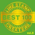 LINE自作スタンプ調査vol3。販売各国ランキングから見るスタンプの特徴。