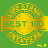 LINE自作スタンプ ランキング 第3弾