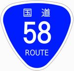 58のスタート地点知ってる?沖縄の大動脈『国道58号線』のまめ知識!