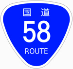 沖縄 58号線