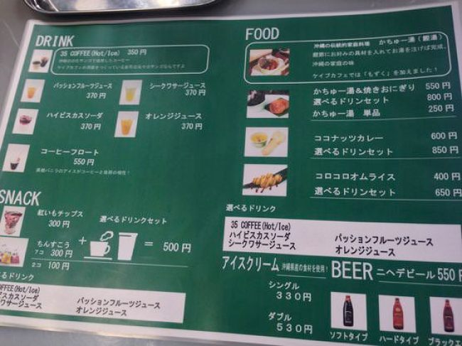 沖縄  ガンガラーの谷  鍾乳洞カフェ  Cave Cafe