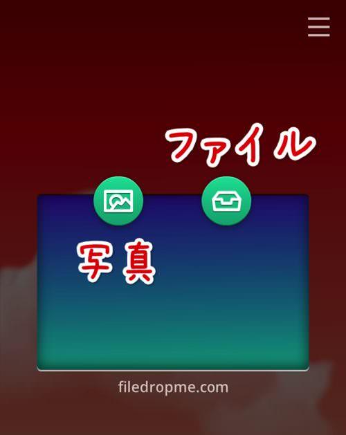 Filedrop  アプリ