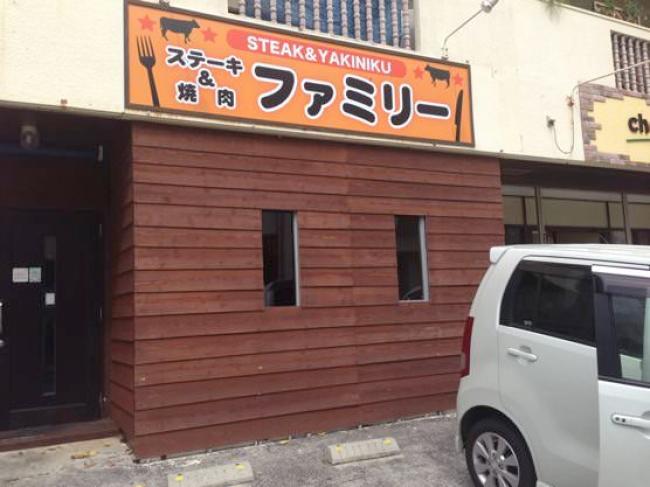 沖縄那覇小禄 ステーキ ファミリー