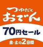 【期間限定】沖縄ファミリーマートでおでん70円セールしてるぞー!