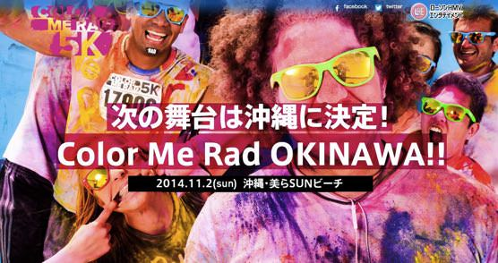 沖縄 COLOR ME RAD
