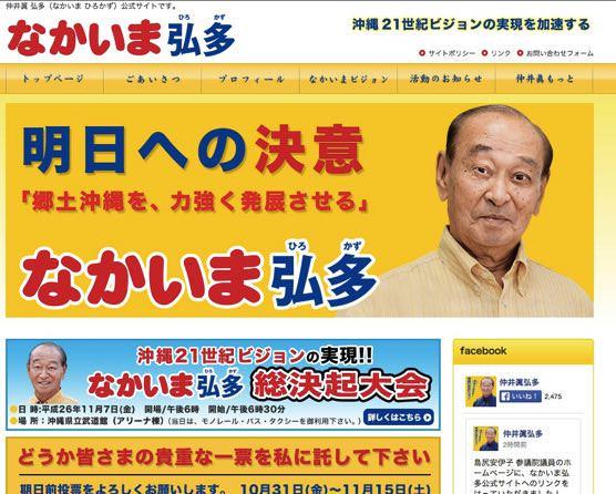 沖縄  Web選挙