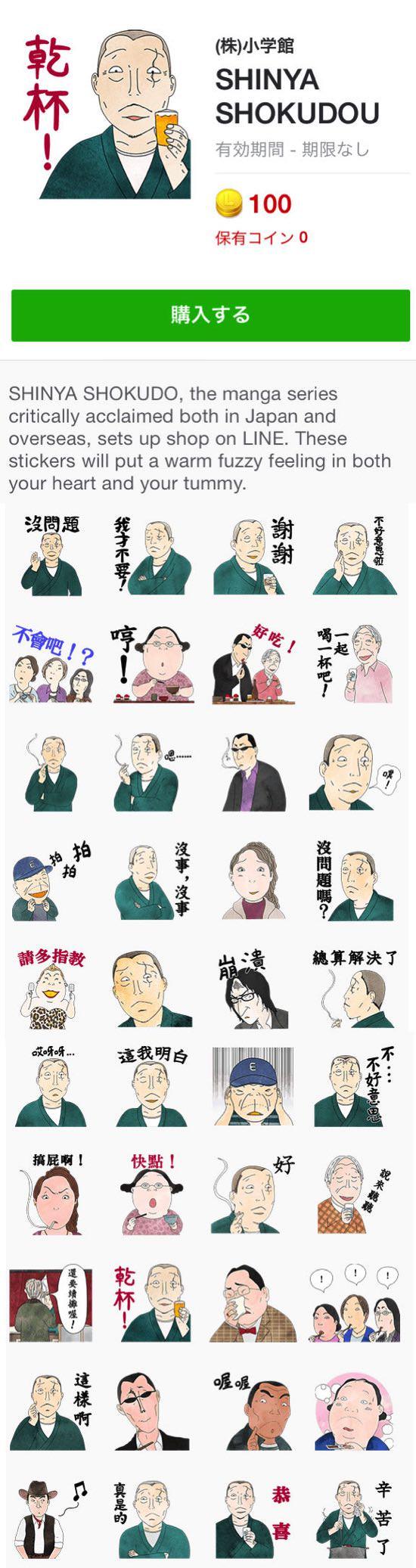台湾  LINEスタンプ  有料編
