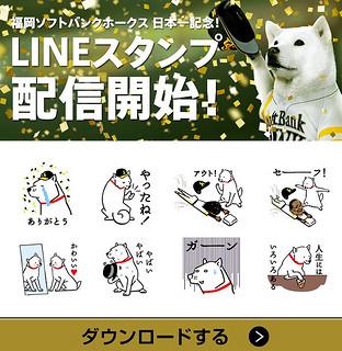 日本一記念!ホークス優勝LINEスタンプをプレゼント | 個人のお客さまへのお知らせ | お知らせ | モバイル | ソフトバンク