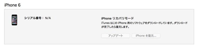 iPhoneのiOS7をiOS8に復元