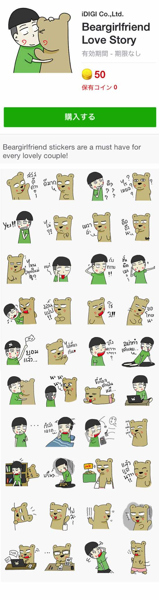 タイのLINEスタンプ Beargirlfriend Love Story / iDIGI Co.,Ltd.