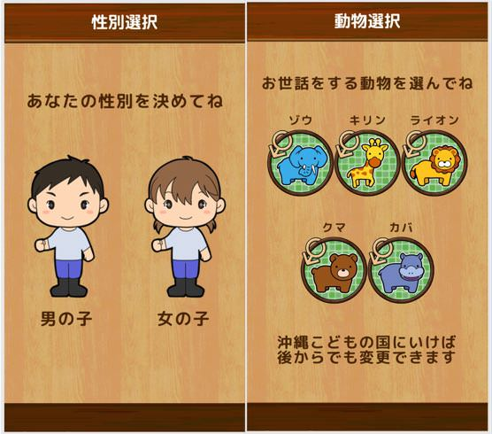 沖縄こどもの国のアプリ「Zooっといっしょ!」プレイ画面①