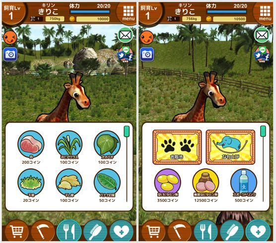 沖縄こどもの国のアプリ「Zooっといっしょ!」プレイ画面④