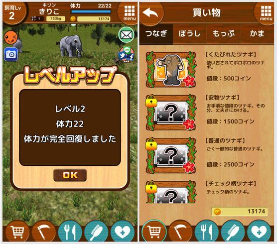 沖縄こどもの国のアプリ「Zooっといっしょ!」プレイ画面⑦