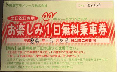 沖縄都市モノレール「ゆいレール」ファンクラブ1日乗車券