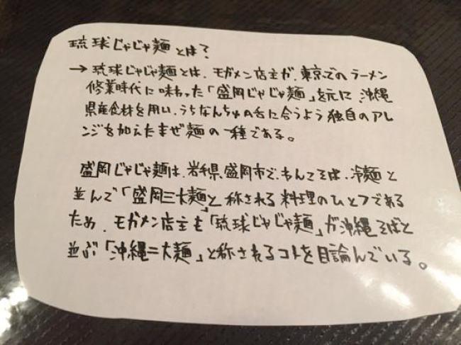 沖縄「モガメン」ジャージャー麺の説明
