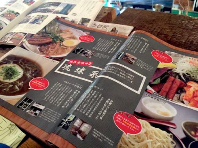 沖縄ジャージャー麺屋「モガメン」が過去に載った雑誌