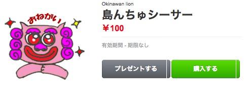 沖縄の自作スタンプ  島んちゅシーサー / Okinawan lion