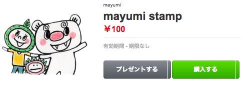 沖縄の自作スタンプ  mayumi stamp / mayumi