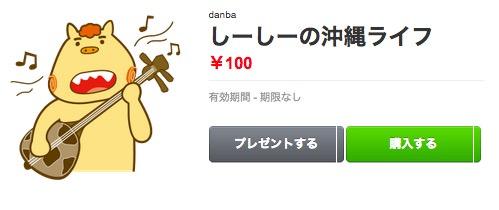 沖縄の自作スタンプ  しーしーの沖縄ライフ / danba