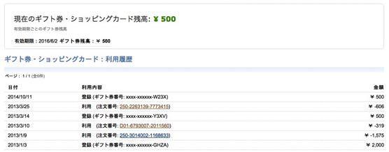Amazonギフト券の確認の仕方