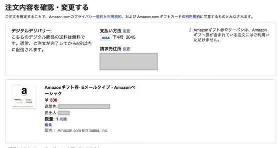 Amazonギフト券でギフト券を買える?